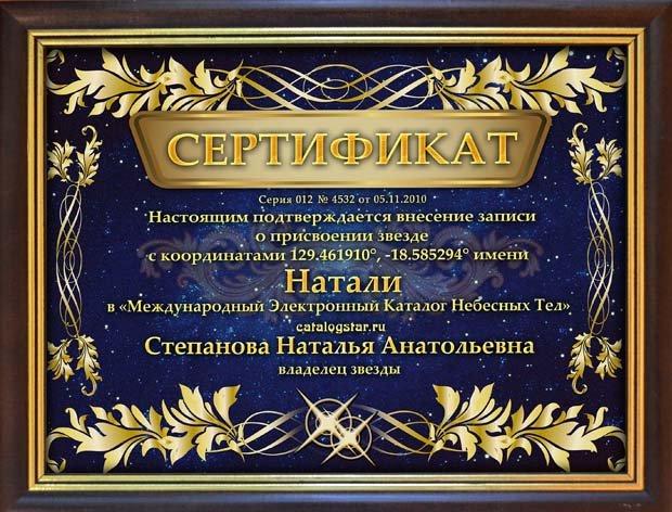 Сертификат о подарке звезды 799